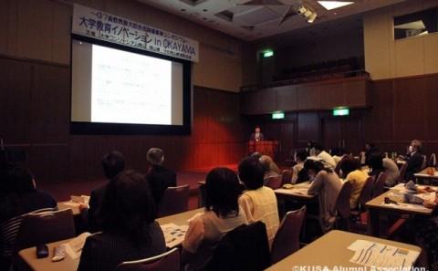 芸術学部川上講師が「大学教育イノベーションinOKAYAMA」において本学の事例を発表しました。