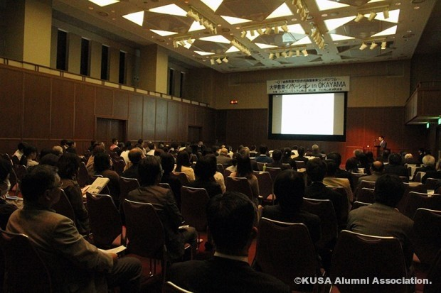 大学教育イノベーション in OKAYAMA
