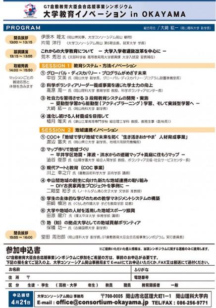 大学教育イノベーションパンフレット裏面