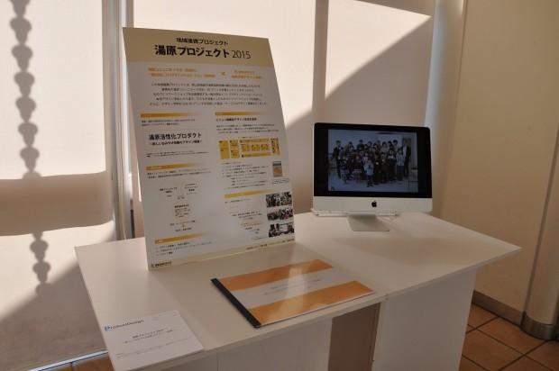 湯原プロジェクト2015展示