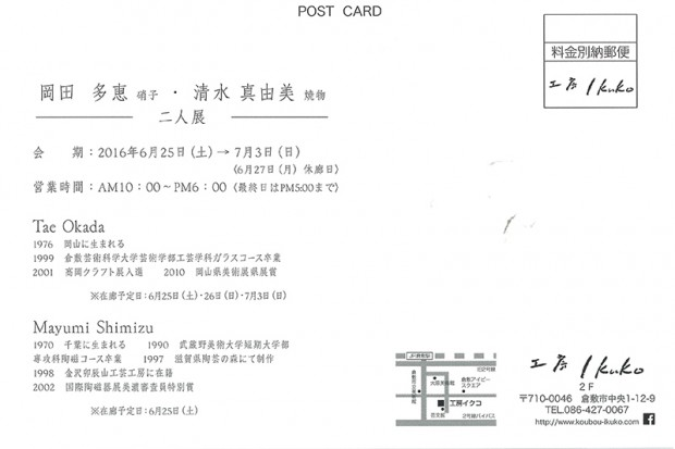 「二人展」POST CARD