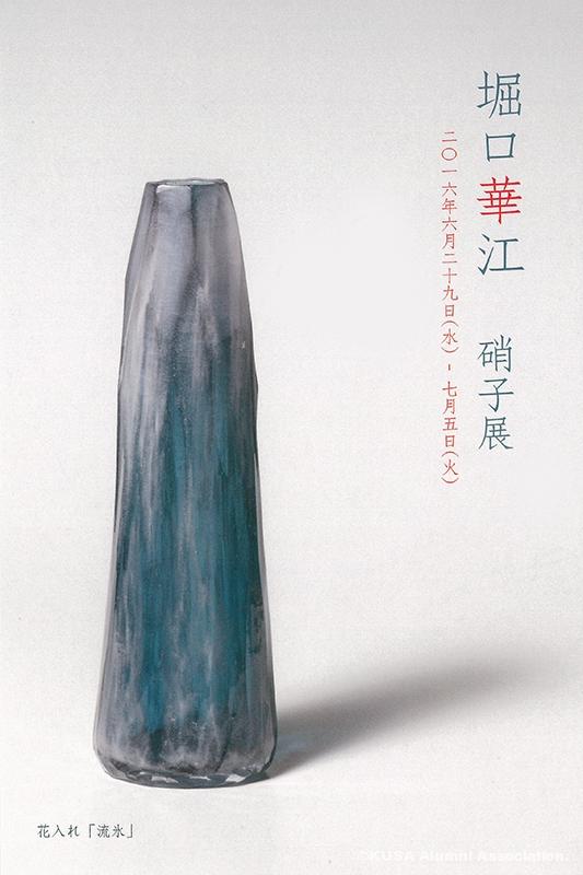 堀口華江 硝子展