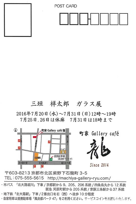 三垣祥太郎ガラス展 POST CARD