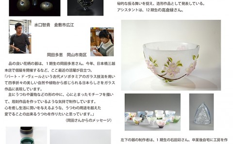 Glass Kurashiki News Letter Vol.1