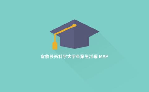 卒業生活躍MAP