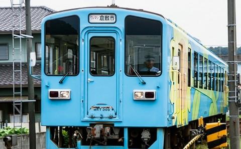 「水島臨海鉄道沿線ガイドブック作成プロジェクト」vol.4