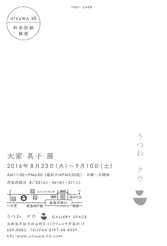 大家具子展 POST CARD