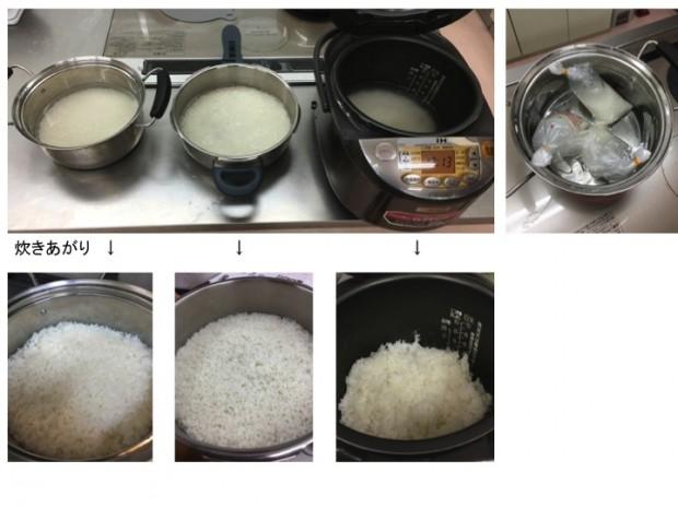 ライフライン条件による炊飯の違い