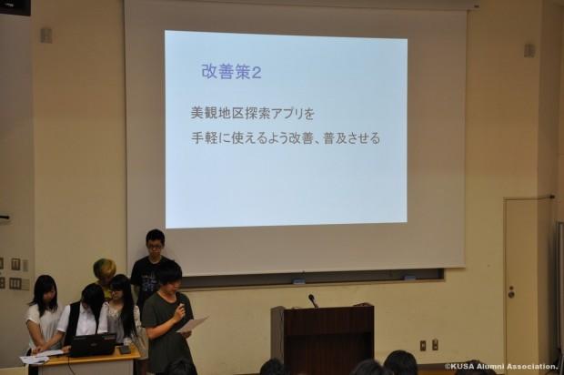 「倉敷と仕事」学生の発表