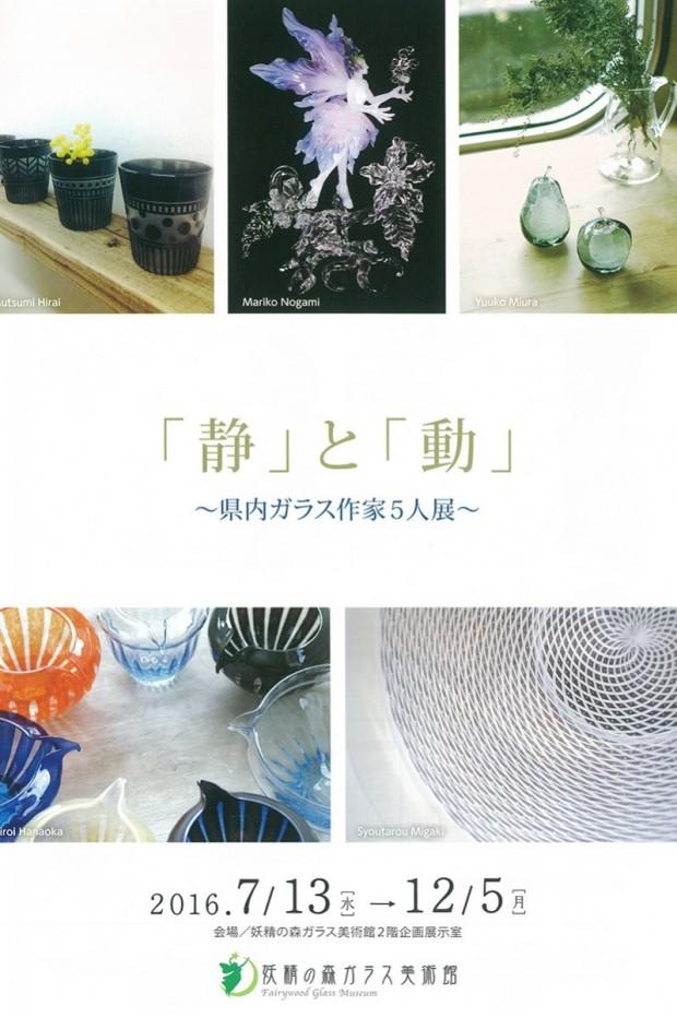 「静」と「動」~県内ガラス作家5人展~表面