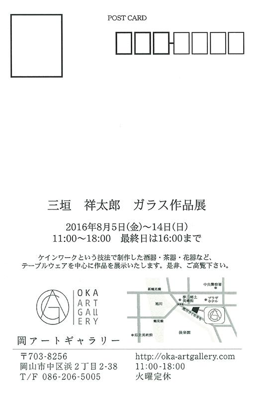 三垣祥太郎ガラス作品展POST CARD