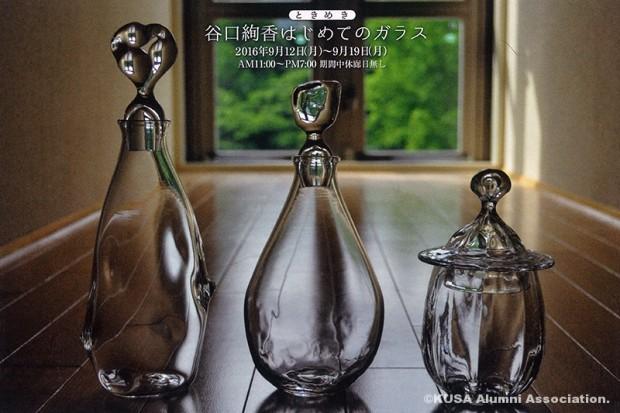〜ときめき〜谷口絢香はじめてのガラス