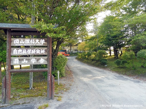 岡山理科大学蒜山学舎前