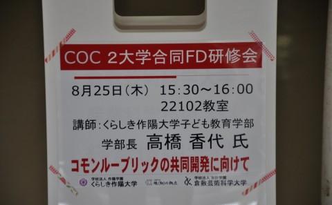 【COC事業】 2大学合同教育研修会実施