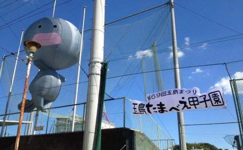 【COC事業】 まちなか研究室玉島 活動Vol.10