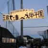 玉島たまべえ甲子園(夜)