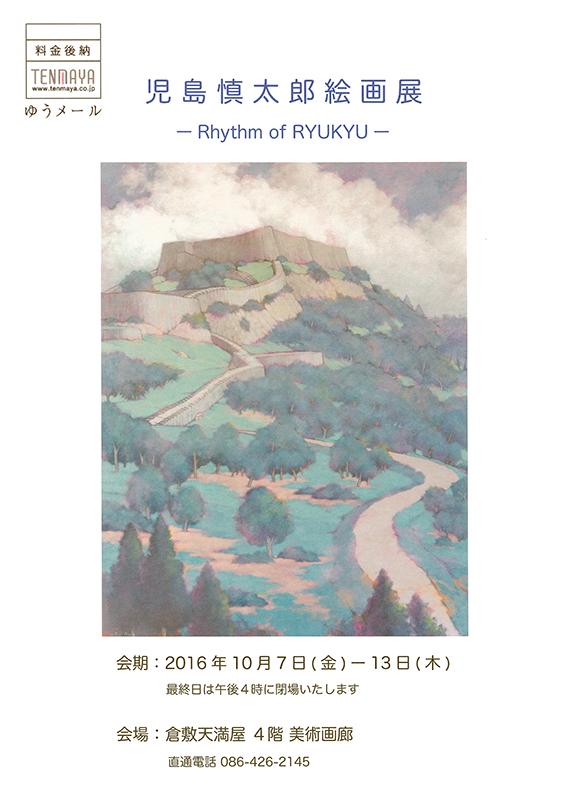 児島慎太郎絵画展POST CARD(表)
