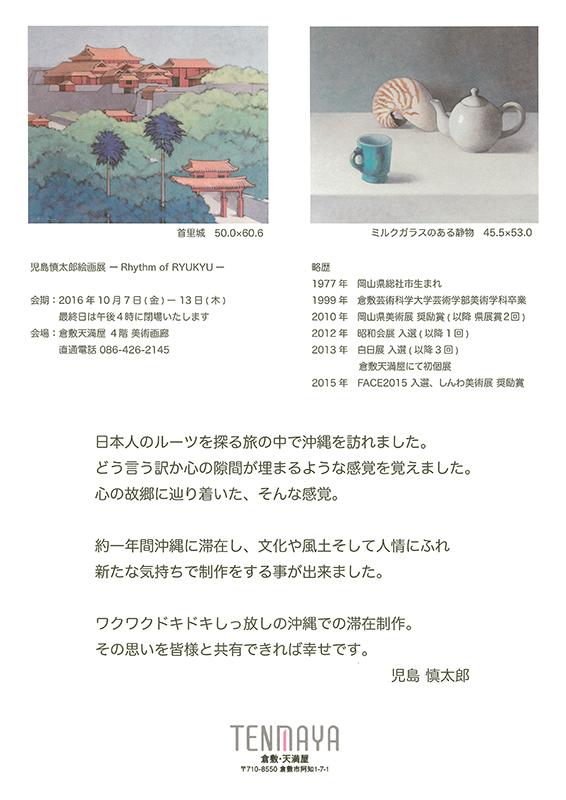 児島慎太郎絵画展POST CARD(裏)