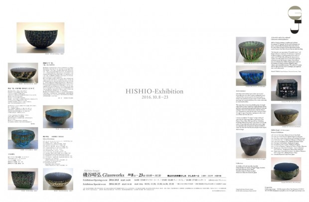 HISHIO-Exhibition