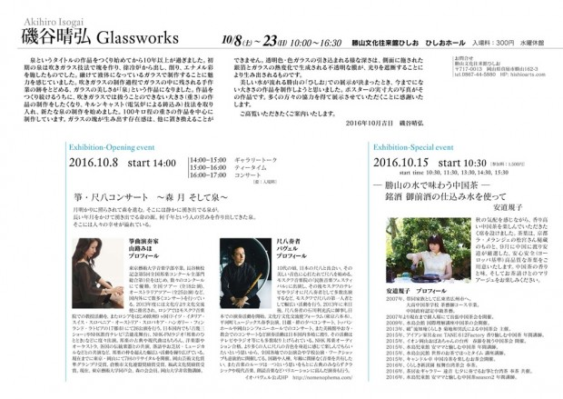 磯谷晴弘Glassworks