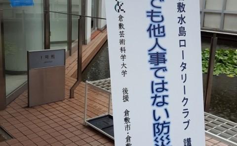 倉敷水島ロータリークラブ主催の講演会が開催されました