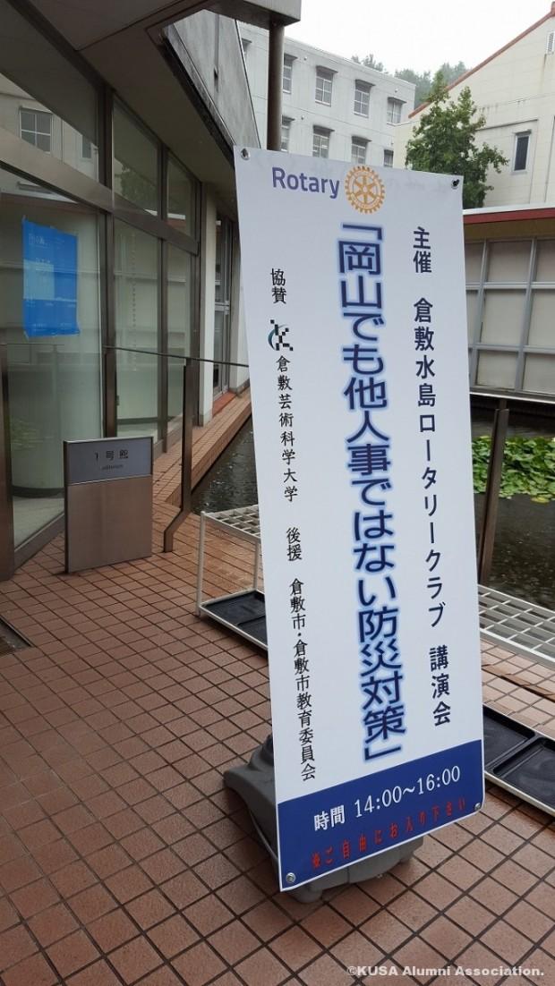 倉敷水島ロータリークラブ講演会「岡山でも他人事ではない防災対策」看板