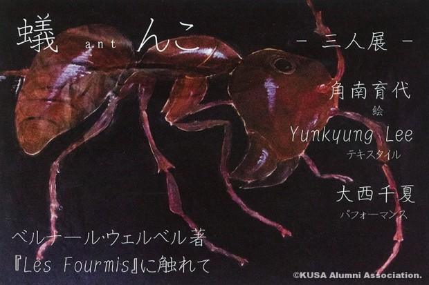 「蟻 ant んこ ー三人展ー」