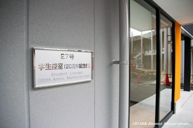 27号館学生控室(20周年記念館)プレート