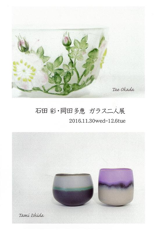 石田彩・岡田多恵 ガラス二人展