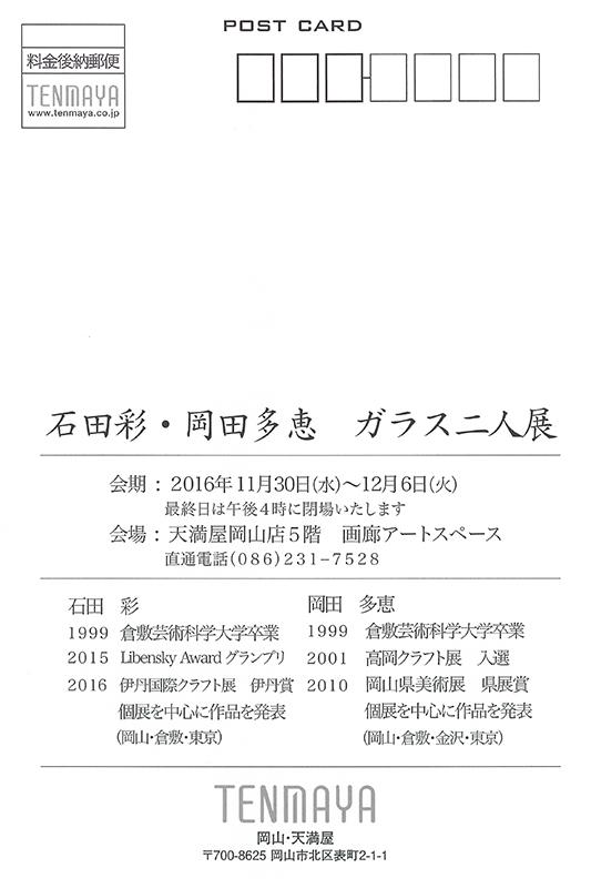 石田彩・岡田多恵 ガラス二人展POST CARD