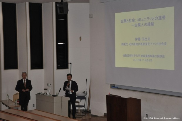 公開講座「企業と社会:コミュニティと連帯 一企業人の経験」