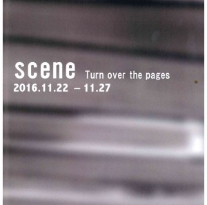scene Turn over the pages開催中。