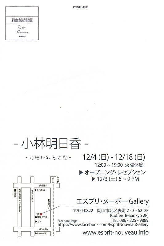 小林明日香さん個展「にほひぬるかな」POST CARD