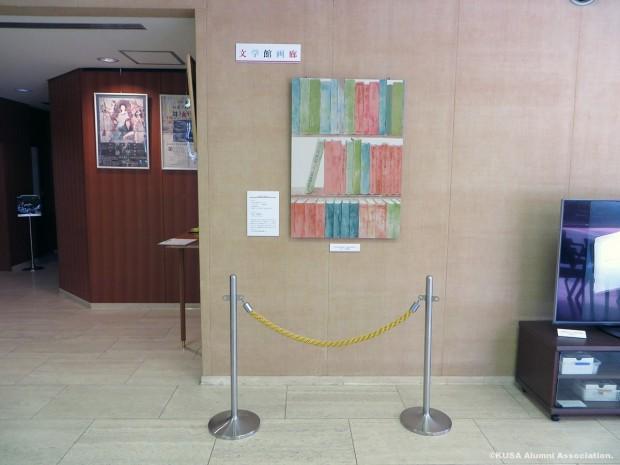 貸与された中本花弥さんの作品