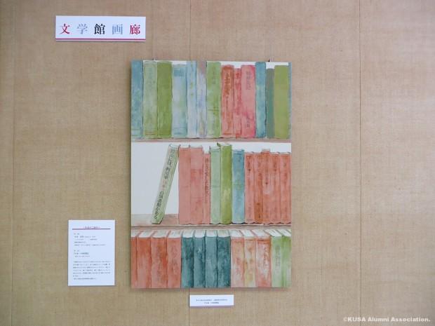 中本花弥さんの作品「日本一の図書館」