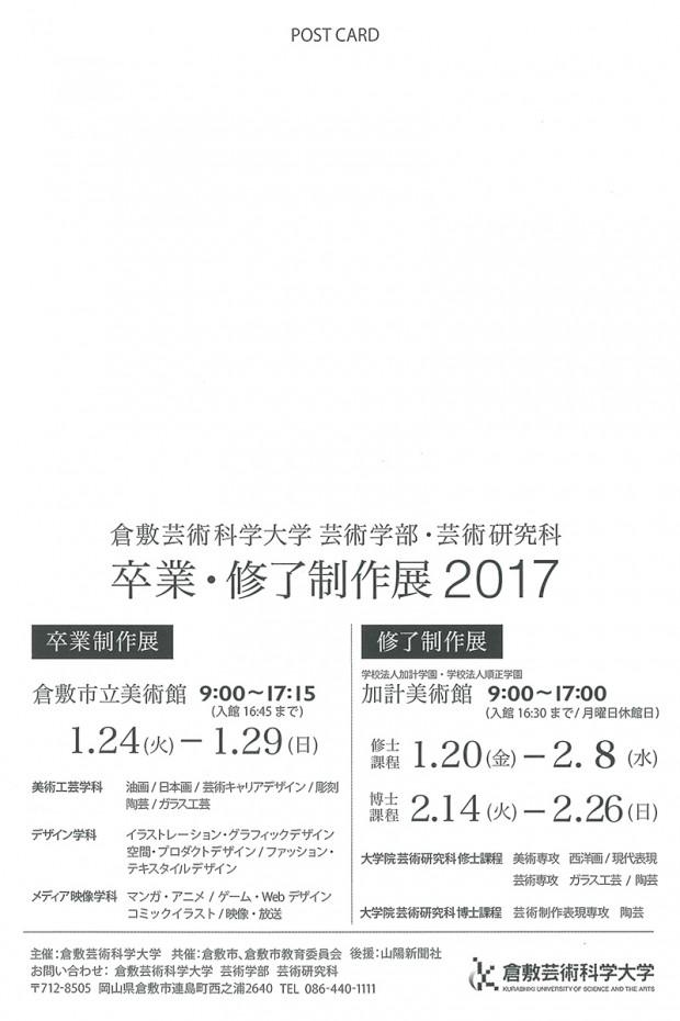 卒業・修了制作展2017 POST CARD