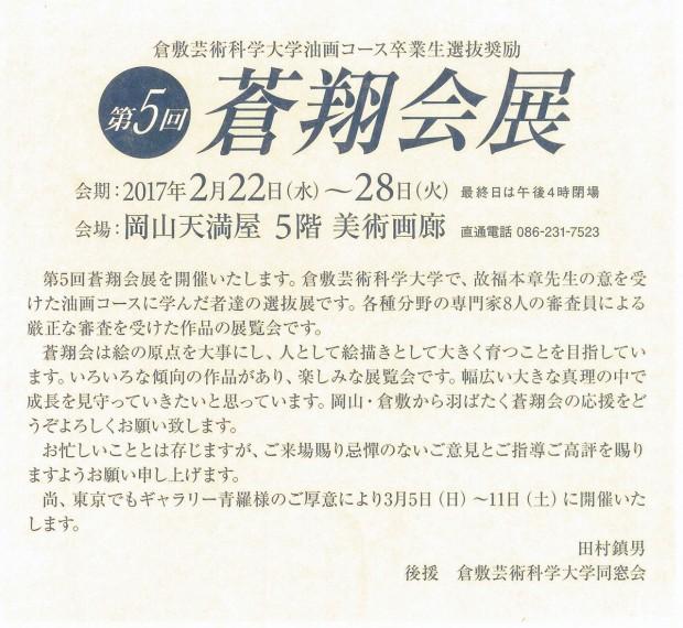 第5回蒼翔会展DM