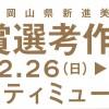 第10回岡山県新進美術家育成I氏賞選考作品展