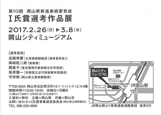 岡山県新進美術家育成I氏賞選考作品展DM