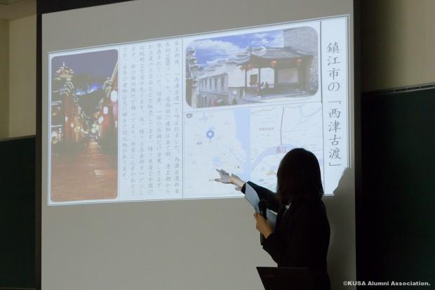 発表演題「鎮江市と倉敷美観地区の夜間観光についての比較」