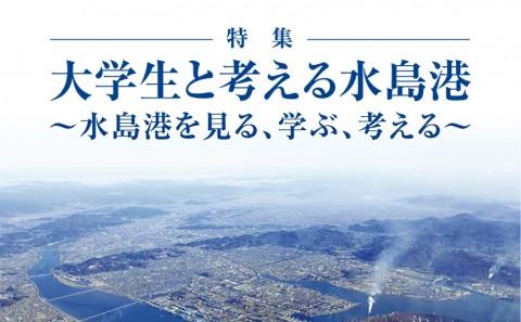 水島ポートニュース「大学生と考える水島港」について