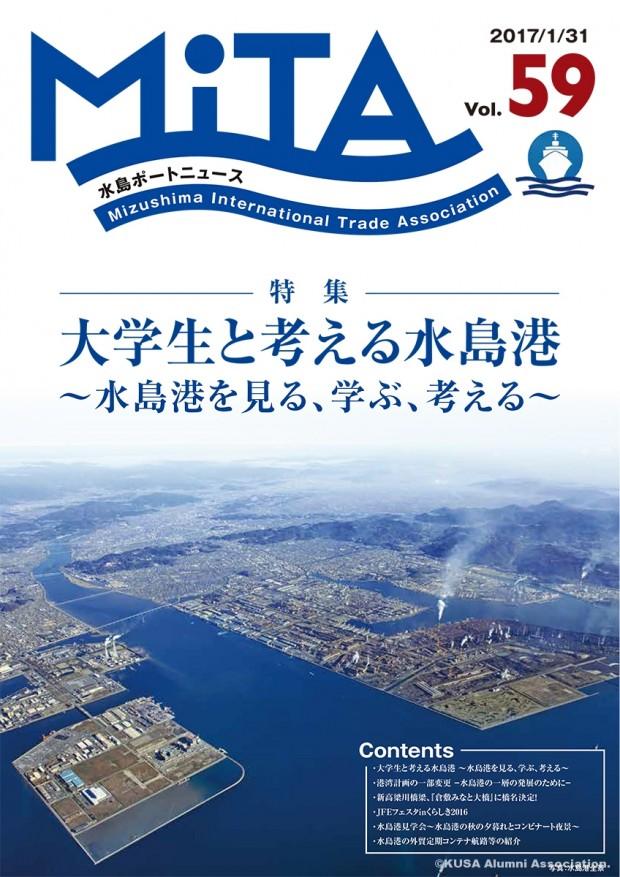 水島ポートニュース Vol.59