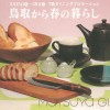 グループ展「鳥取から春の暮らし」 POST CARD