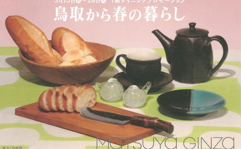 卒業生活躍情報vol.90