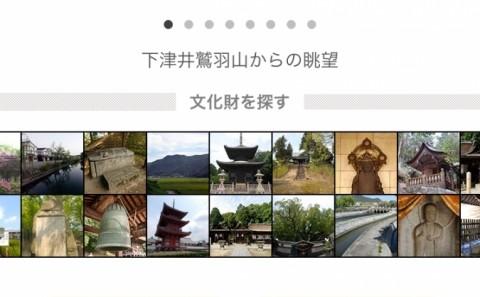 芸術学部 馬場教授が倉敷市と連携開発したアプリがアップデートされました。