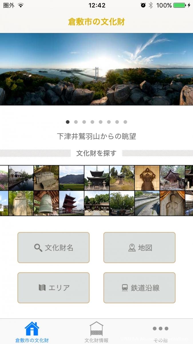倉敷市の文化財アプリ画面
