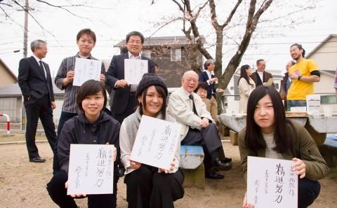 鈴木 章 特別栄誉教授とのお花見会について