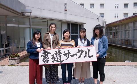 書道サークルvol.2【霞祭でPR活動】