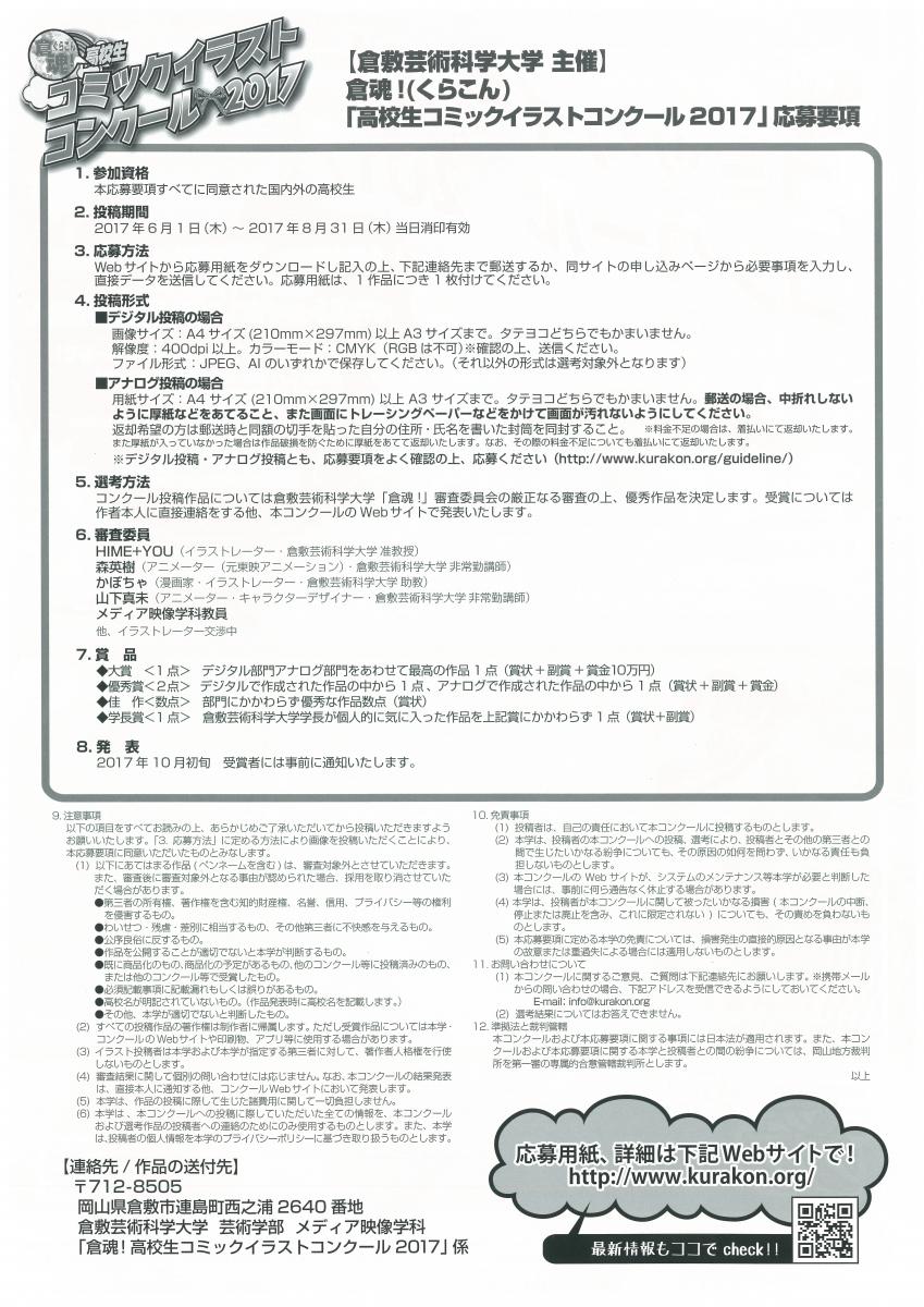 コミックイラストコンクール2017(裏)