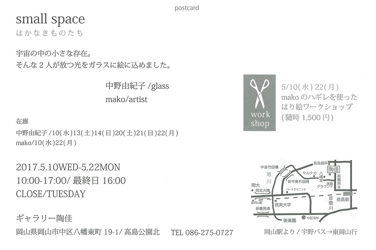 postcard「small space はかなきものたち」